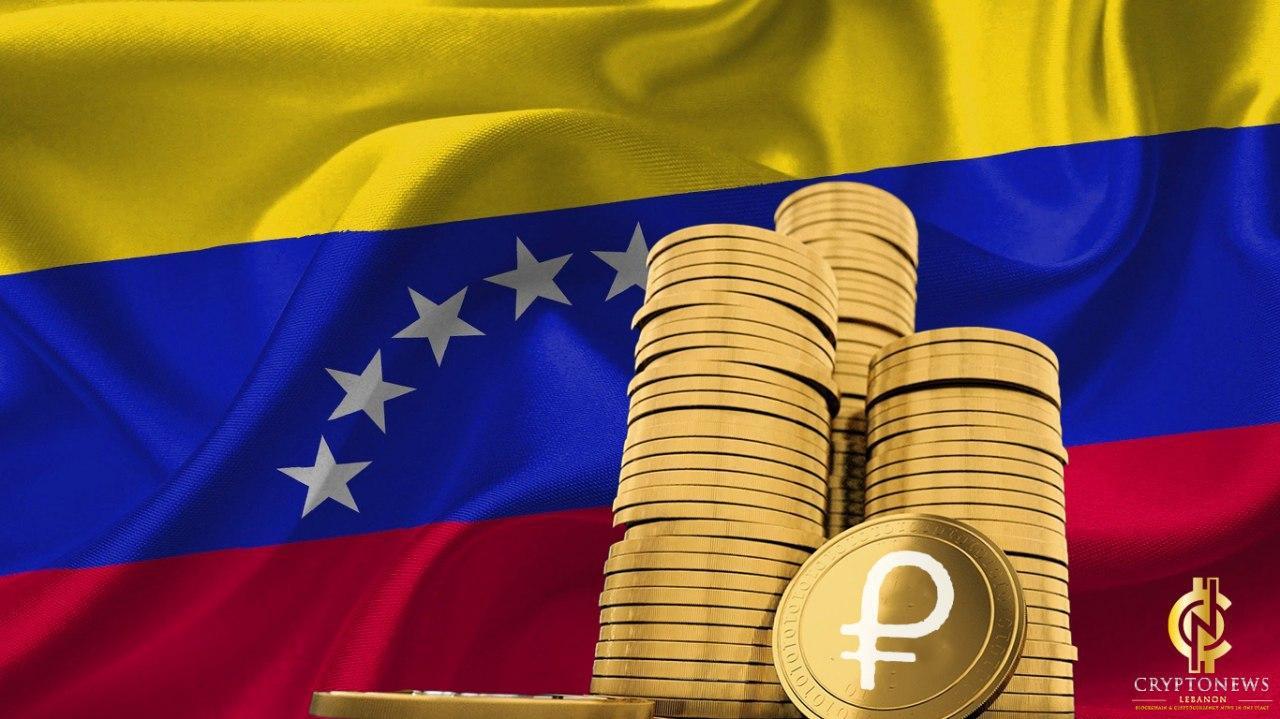 الرئيس الفنزويلي مادورو : عام 2021 لتعزيز استخدام البيترو