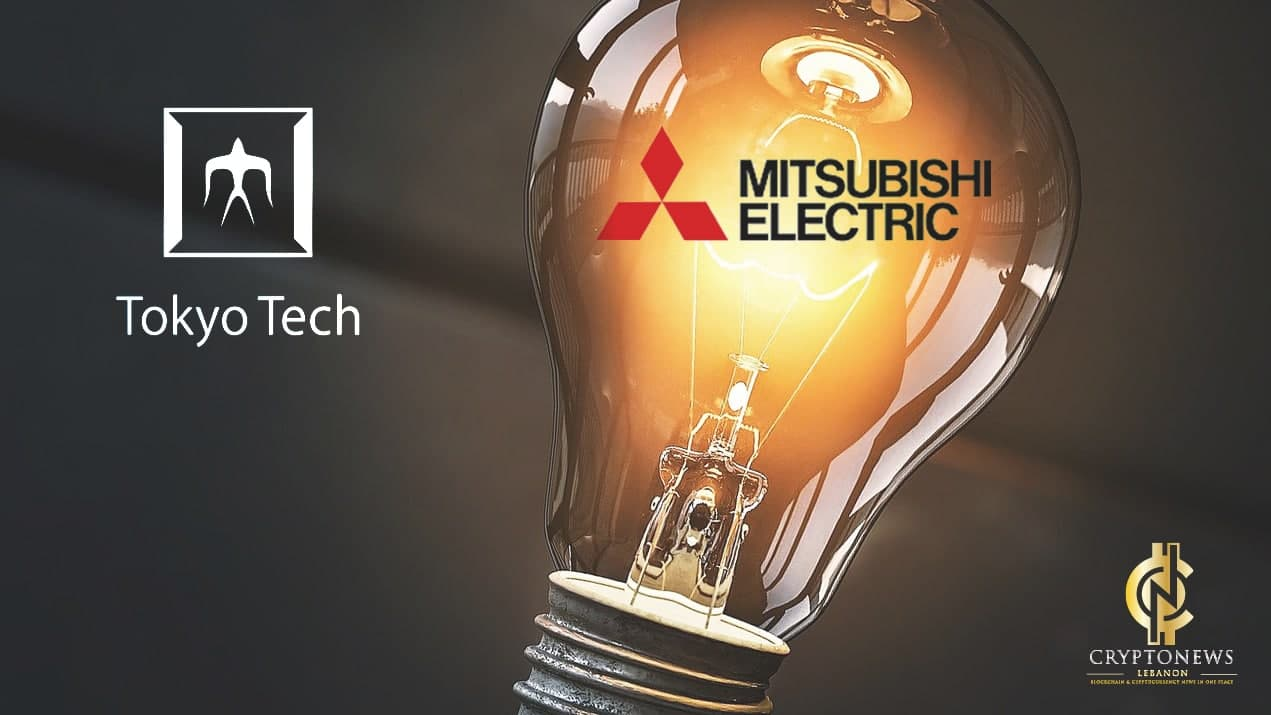 ميتسوبيشي إليكتريك وطوكيو تيك تطوران تقنية البلوك تشين لتحسين تجارة الطاقة
