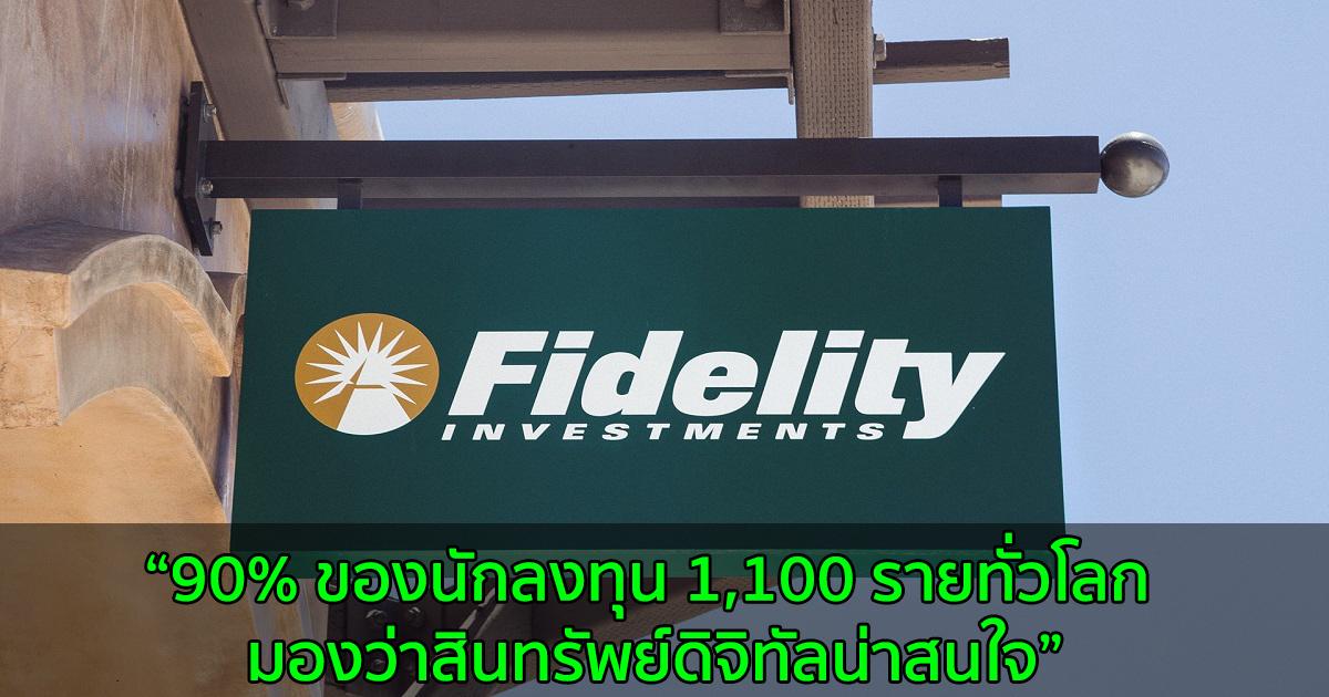 Fidelity Digital Assets พบว่า 90% ของนักลงทุน 1,100 รายทั่วโลก มองว่าสินทรัพย์ดิจิทัลน่าสนใจ