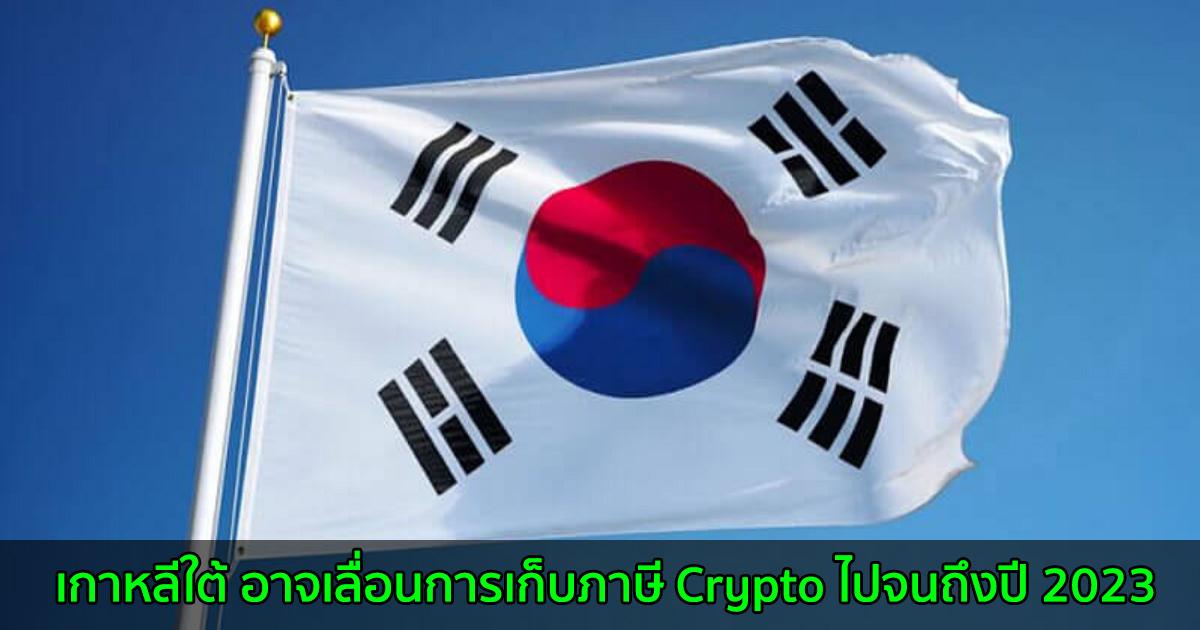 เกาหลีใต้ อาจเลื่อนการเก็บภาษี Crypto ไปจนถึงปี 2023