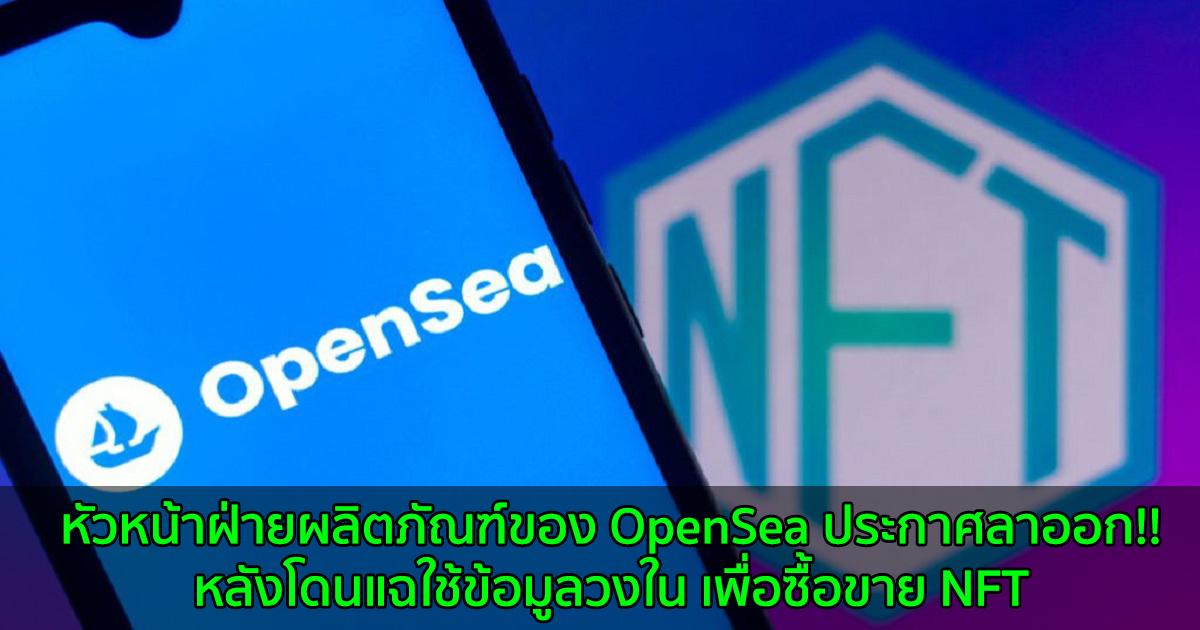 หัวหน้าฝ่ายผลิตภัณฑ์ของ OpenSea ประกาศลาออก!! หลังโดนแฉใช้ข้อมูลวงใน เพื่อซื้อขาย NFT