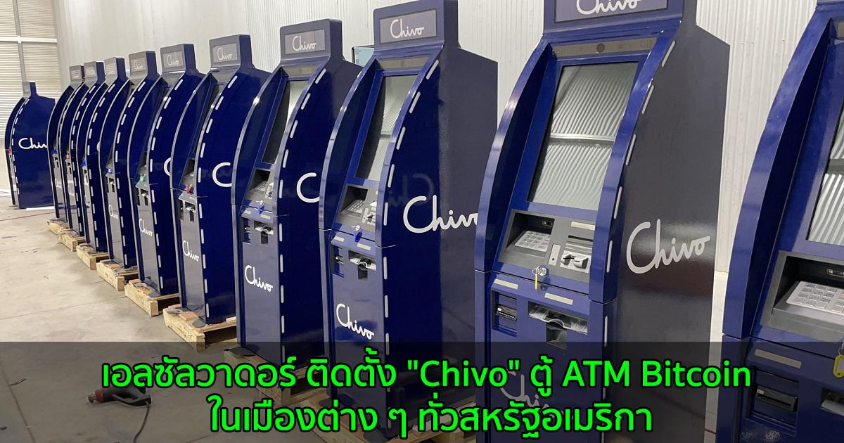 """เอลซัลวาดอร์ ติดตั้ง """"Chivo"""" ตู้ ATM Bitcoin ในเมืองต่าง ๆ ทั่วสหรัฐอเมริกา"""