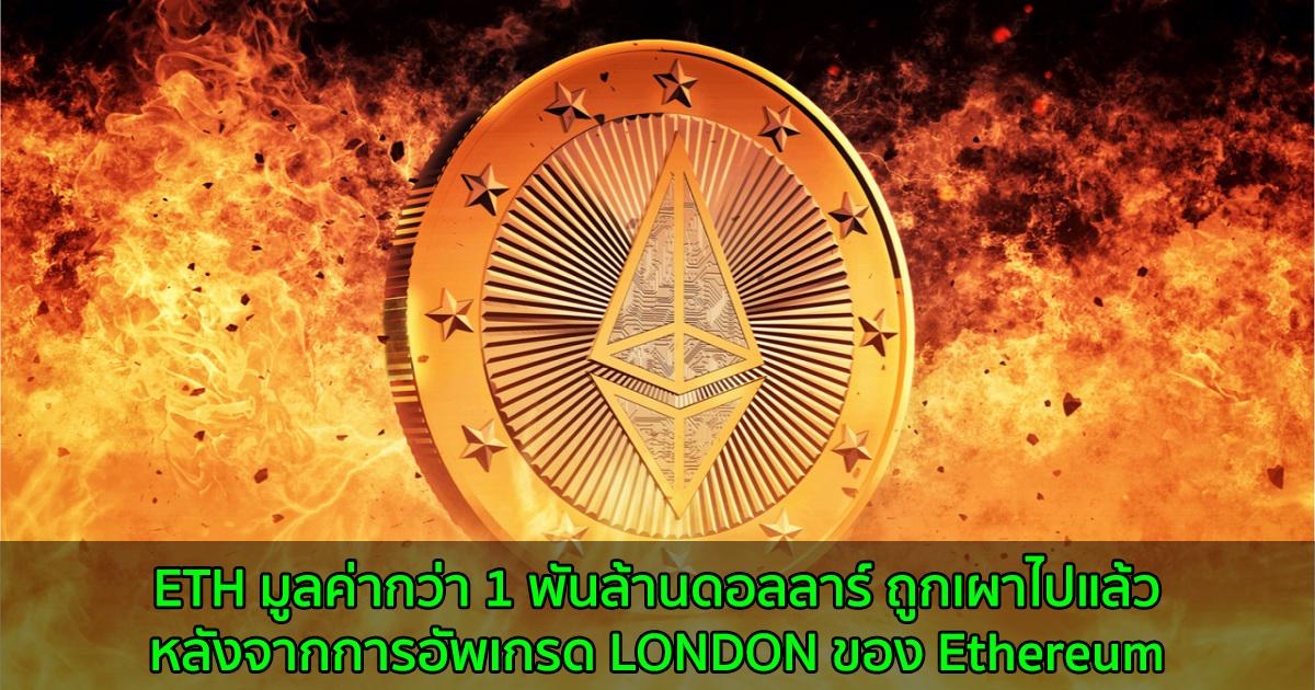 ETH มูลค่ากว่า 1 พันล้านดอลลาร์ ถูกเผาไปแล้วหลังจากการอัพเกรด LONDON ของ Ethereum