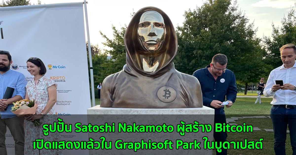 รูปปั้น Satoshi Nakamoto ผู้สร้าง Bitcoin เปิดแสดงแล้วใน Graphisoft Park ในบูดาเปสต์