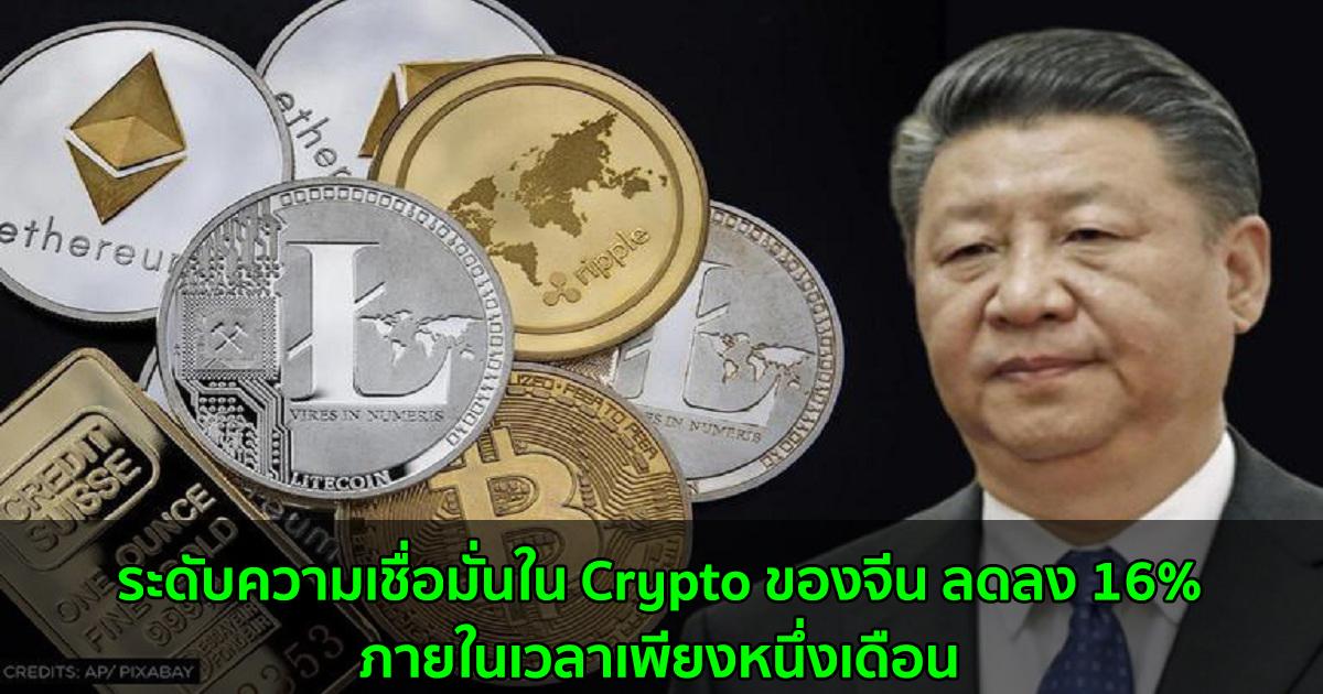 ระดับความเชื่อมั่นใน Crypto ของจีน ลดลง 16%  ภายในเวลาเพียงหนึ่งเดือน