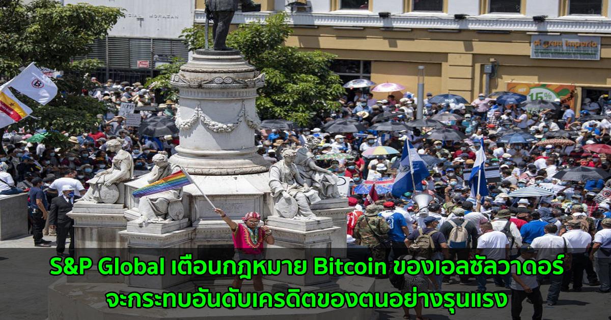 S&P Global เตือนกฎหมาย Bitcoin ของเอลซัลวาดอร์ จะกระทบอันดับเครดิตของตนอย่างรุนแรง