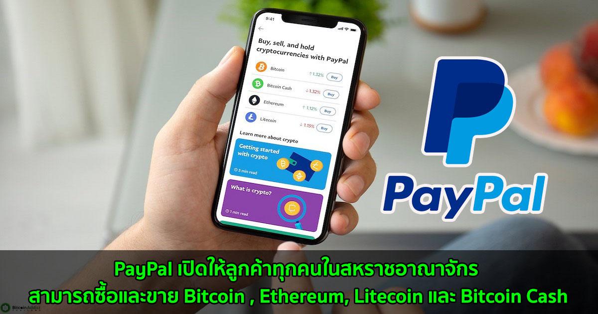 PayPal เปิดให้ลูกค้าทุกคนในสหราชอาณาจักร สามารถซื้อและขาย Bitcoin, Ethereum, Litecoin และ Bitcoin Cash