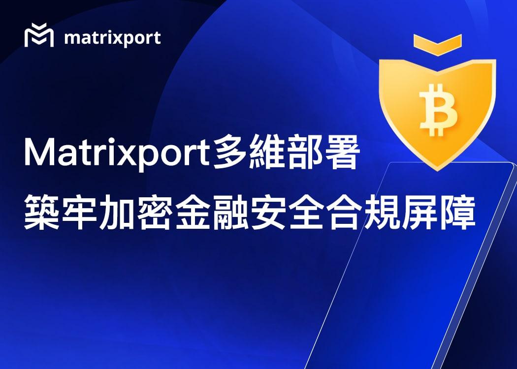 Matrixport 多維部署,築牢加密金融安全合規屏障