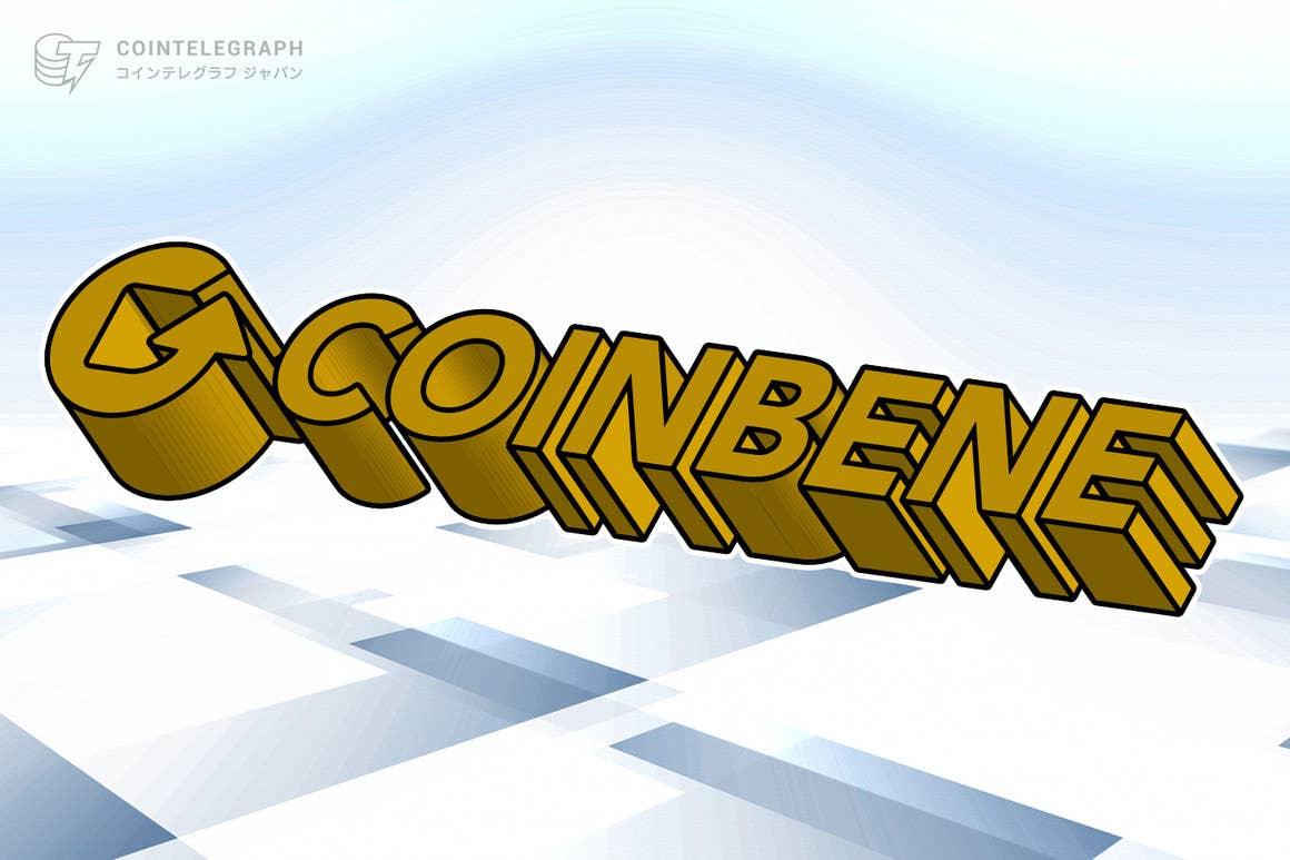 Coinbeneにおける南米企業による買収、グローバル市場発展の傾向とは?