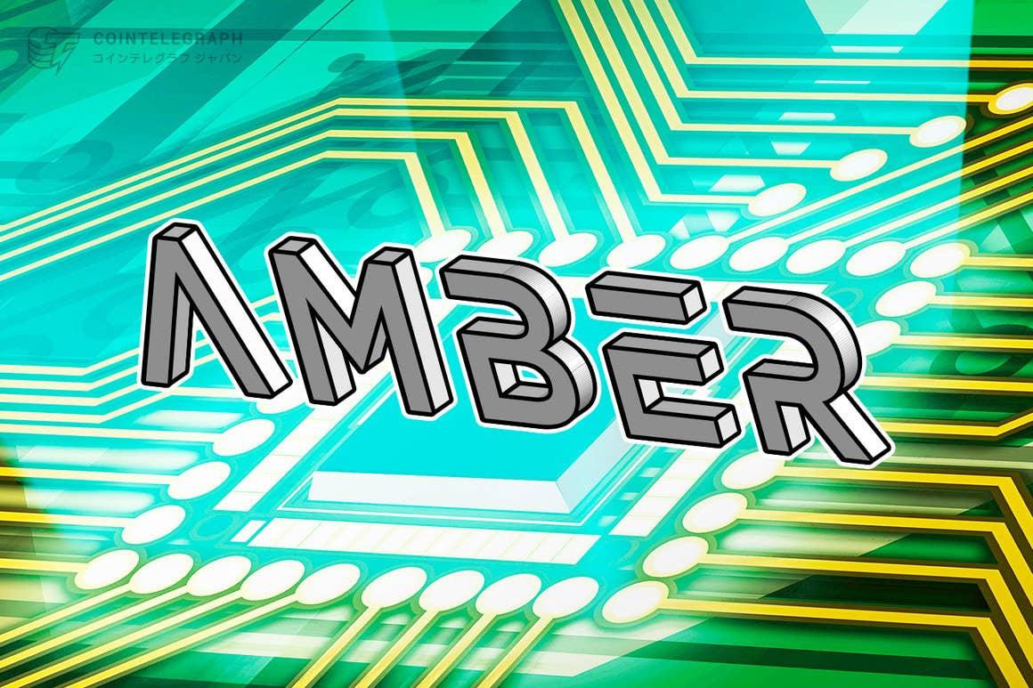 Amber GroupがPyth Networkとのパートナーシップを締結