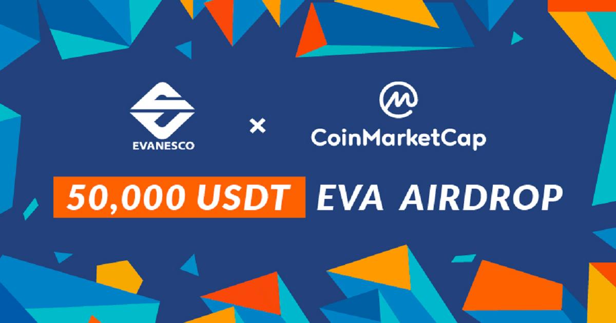 Evanesco X CoinMarketCap แจก Airdrop โทเค็น EVA มูลค่ารวมกว่า 50,000 USDT