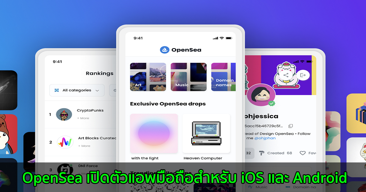 OpenSea เปิดตัวแอพมือถือสำหรับ iOS และ Android