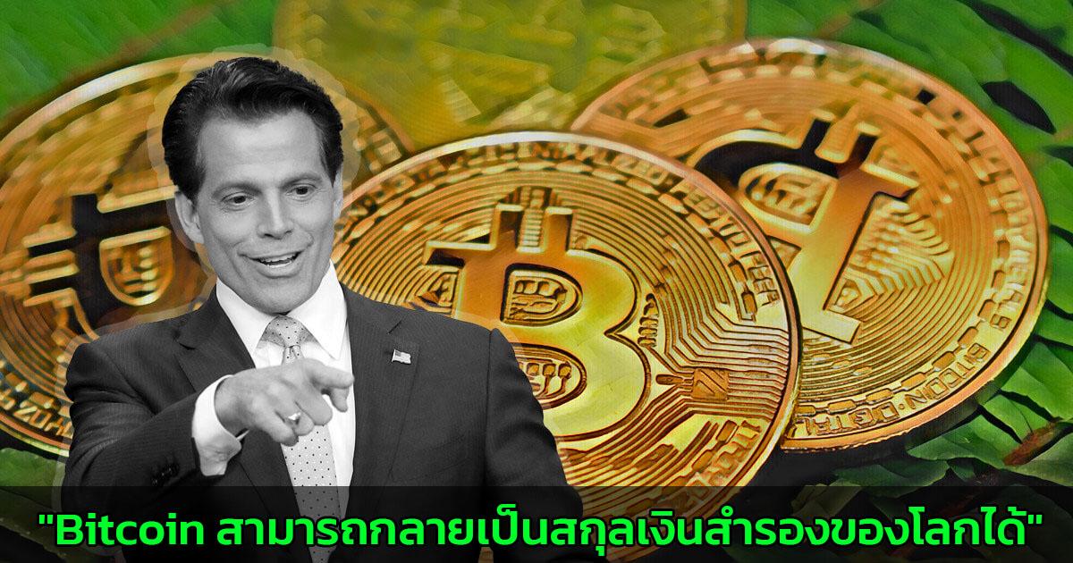 """""""Bitcoin สามารถกลายเป็นสกุลเงินสำรองของโลกได้"""" Anthony Scaramucci แห่ง SkyBridge Capital กล่าว"""