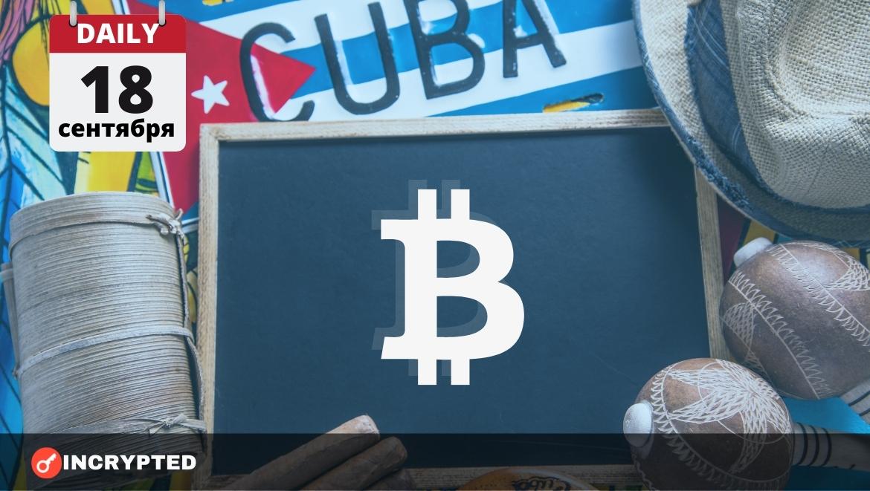 Daily: статуя Сатоши; Куба узаконила крипту