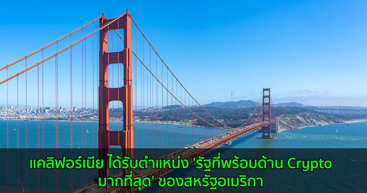 แคลิฟอร์เนีย ได้รับตำแหน่ง 'รัฐที่พร้อมด้าน Crypto มากที่สุด' ของสหรัฐอเมริกา