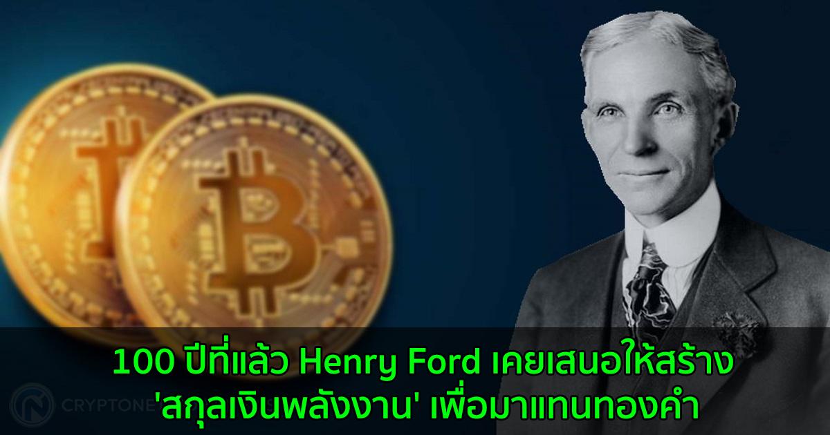 100 ปีที่แล้ว Henry Ford เคยเสนอให้สร้าง 'สกุลเงินพลังงาน' เพื่อมาแทนทองคำ
