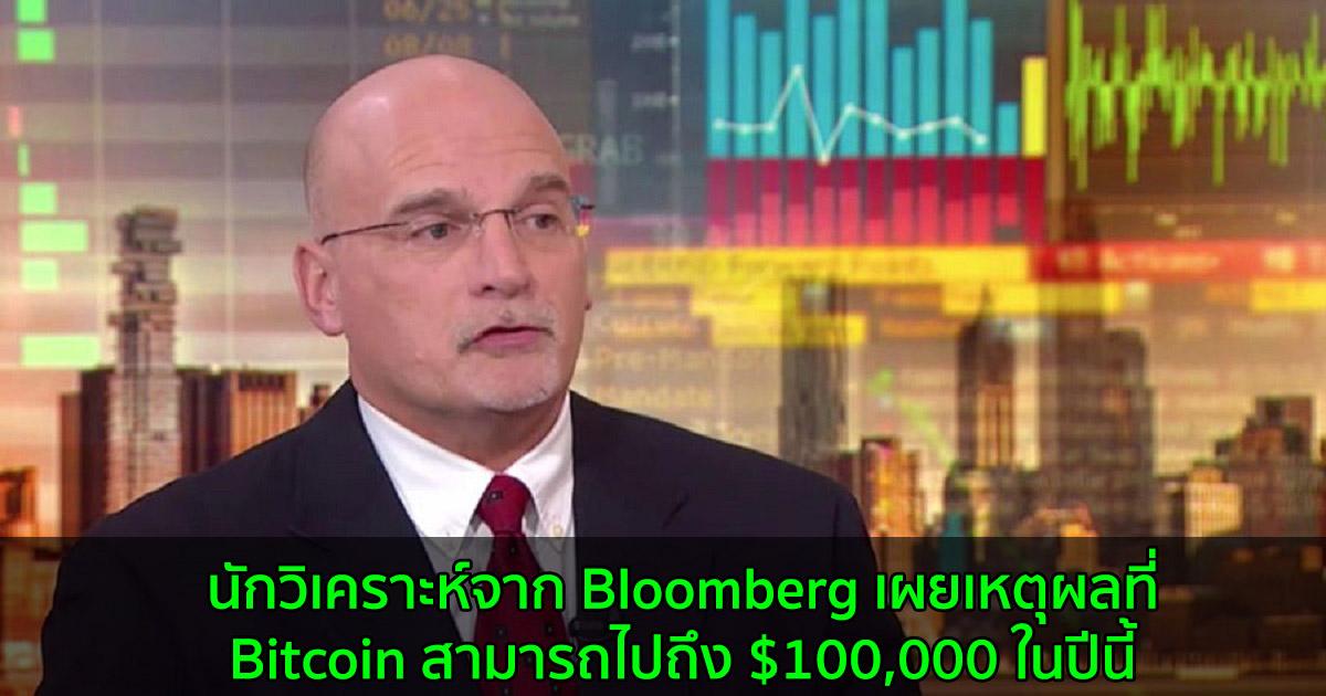 นักวิเคราะห์จาก Bloomberg เผยเหตุผลที่ Bitcoin สามารถไปถึง $100,000 ในปีนี้
