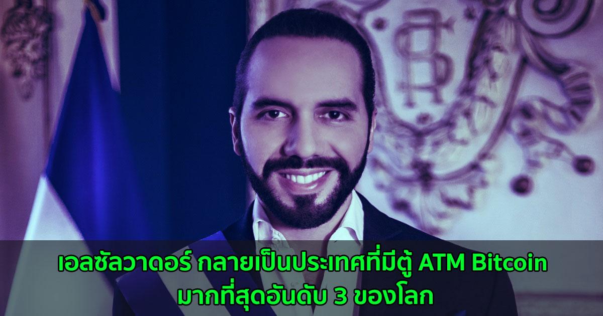 เอลซัลวาดอร์ กลายเป็นประเทศที่มีตู้ ATM Bitcoin มากที่สุดอันดับ 3 ของโลก