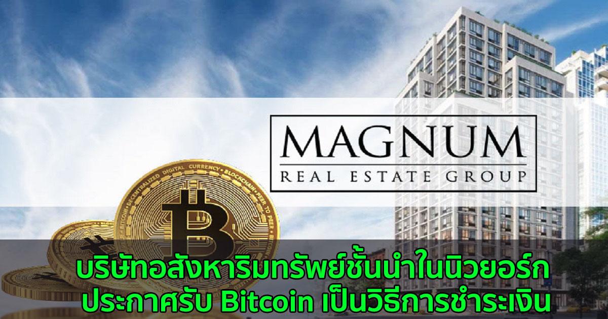 บริษัทอสังหาริมทรัพย์ชั้นนำในนิวยอร์ก ประกาศรับ Bitcoin เป็นวิธีการชำระเงิน