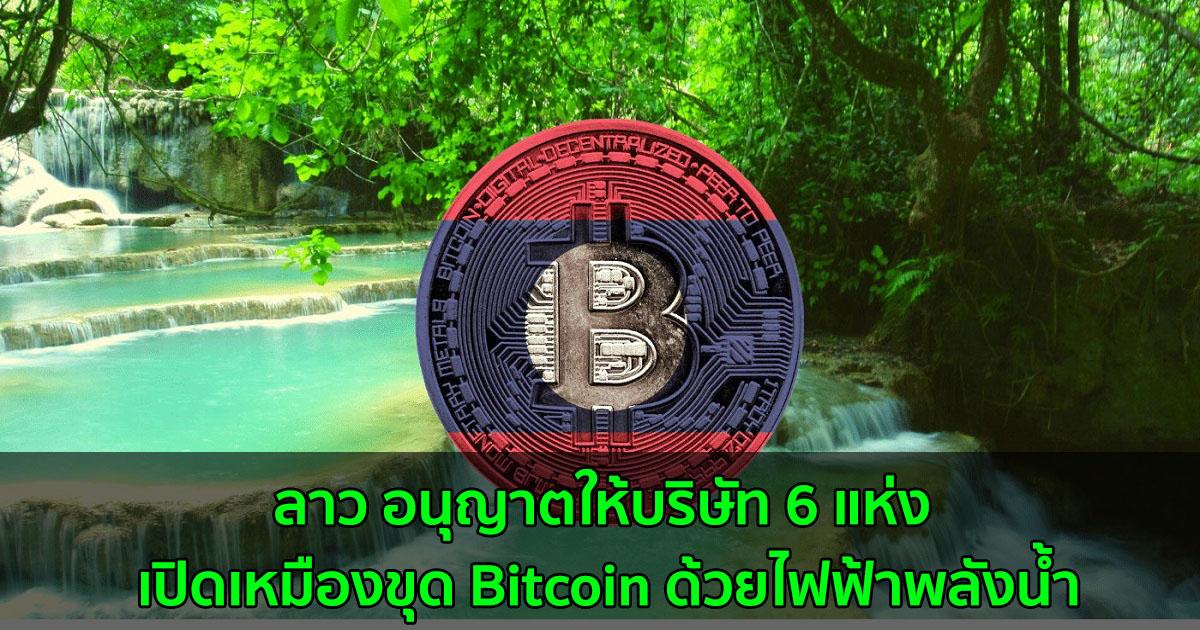 ลาว อนุญาตให้บริษัท 6 แห่ง เปิดเหมืองขุด Bitcoin ด้วยไฟฟ้าพลังน้ำ