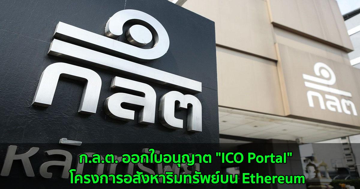 """ก.ล.ต. ออกใบอนุญาต """"ICO Portal"""" โครงการอสังหาริมทรัพย์บน Ethereum"""