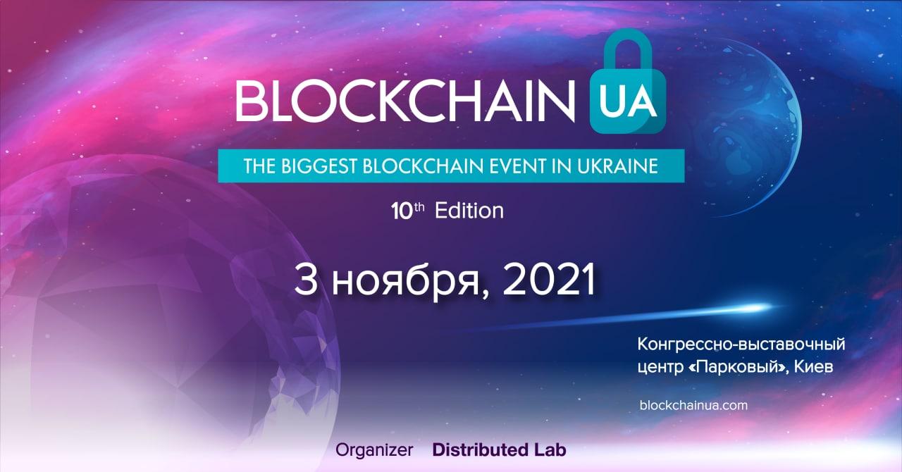 BlockchainUA — десятая международная конференция