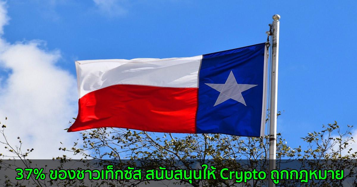 37% ของชาวเท็กซัส สนับสนุนให้ Crypto ถูกกฎหมาย