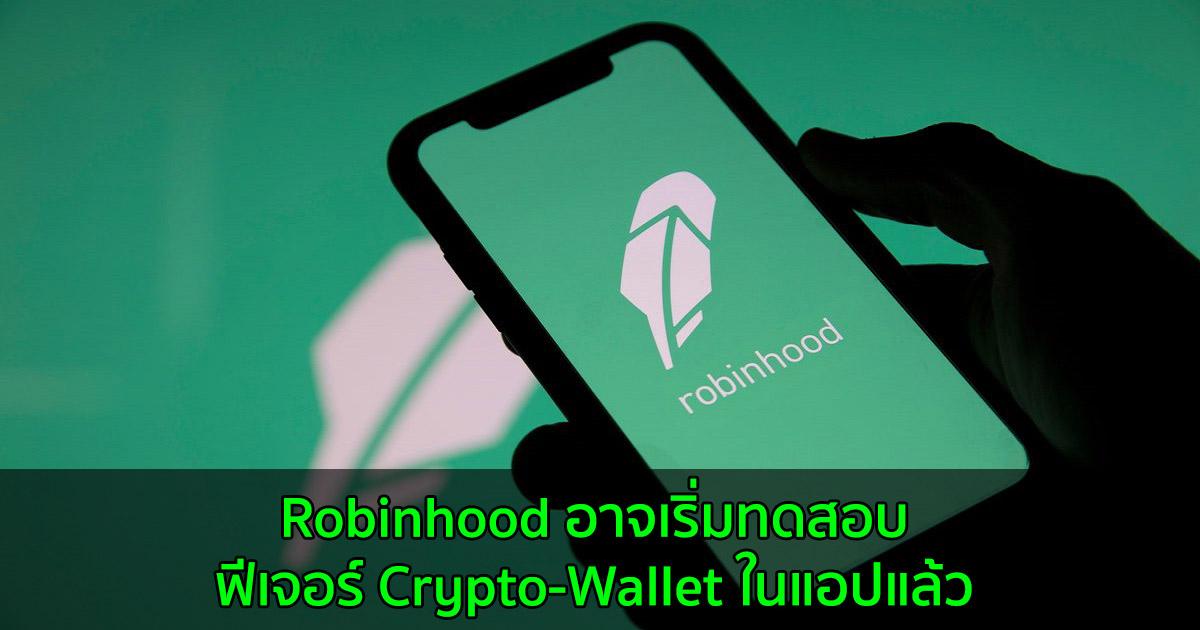 Robinhood อาจเริ่มทดสอบฟีเจอร์ Crypto-Wallet ในแอปแล้ว