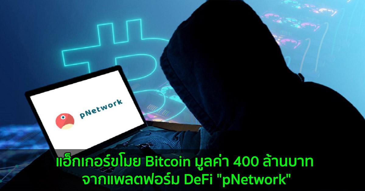"""แฮ็กเกอร์ขโมย Bitcoin มูลค่า 400 ล้านบาท จากแพลตฟอร์ม DeFi """"pNetwork"""""""