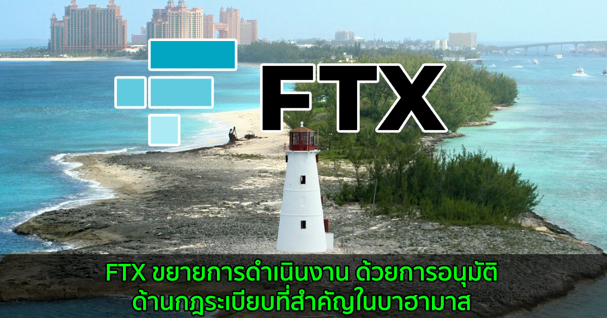FTX ขยายการดำเนินงาน ด้วยการอนุมัติด้านกฎระเบียบที่สำคัญในบาฮามาส