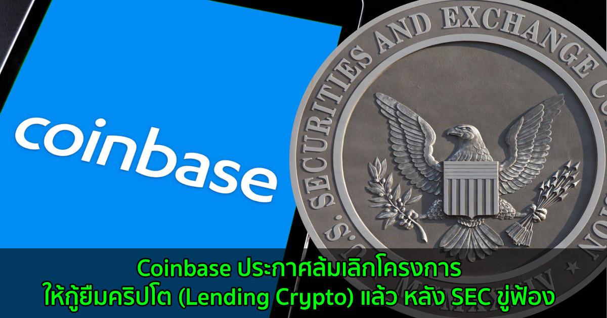 Coinbase ประกาศล้มเลิกโครงการให้กู้ยืมคริปโต (Lending Crypto) แล้ว หลัง SEC ขู่ฟ้อง