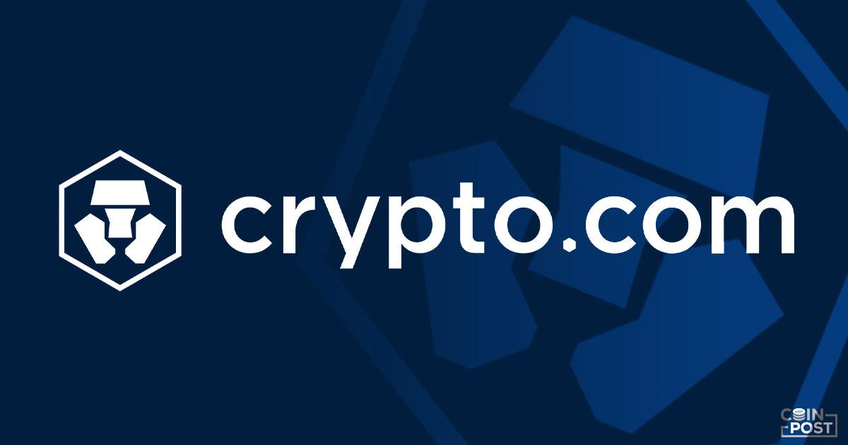 Crypto.comが新保険契約発表、仮想通貨保険の総額は業界最大の7億5000万ドル
