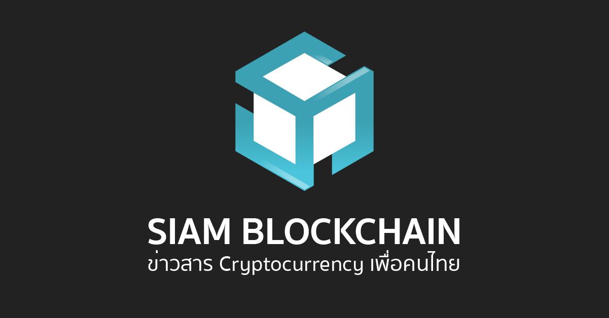 โอกาสที่ไทยจะทำให้ Bitcoin ถูกกฎหมายตามเอลซัลวาดอร์มีมากขนาดไหน หนึ่ง ปรมินทร์มีคำตอบ