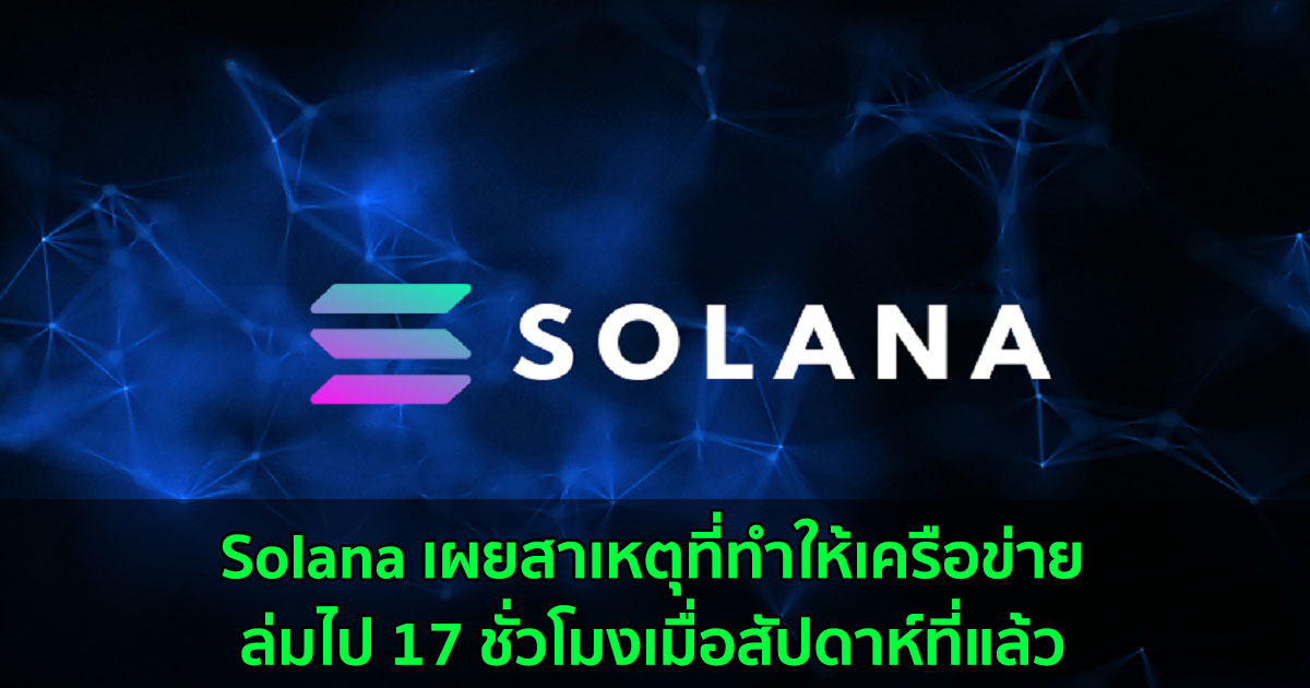 Solana เผยสาเหตุเครือข่ายล่มคราวก่อน เหตุจากโดนสแปมธุรกรรม 400,000 รายการต่อวินาที
