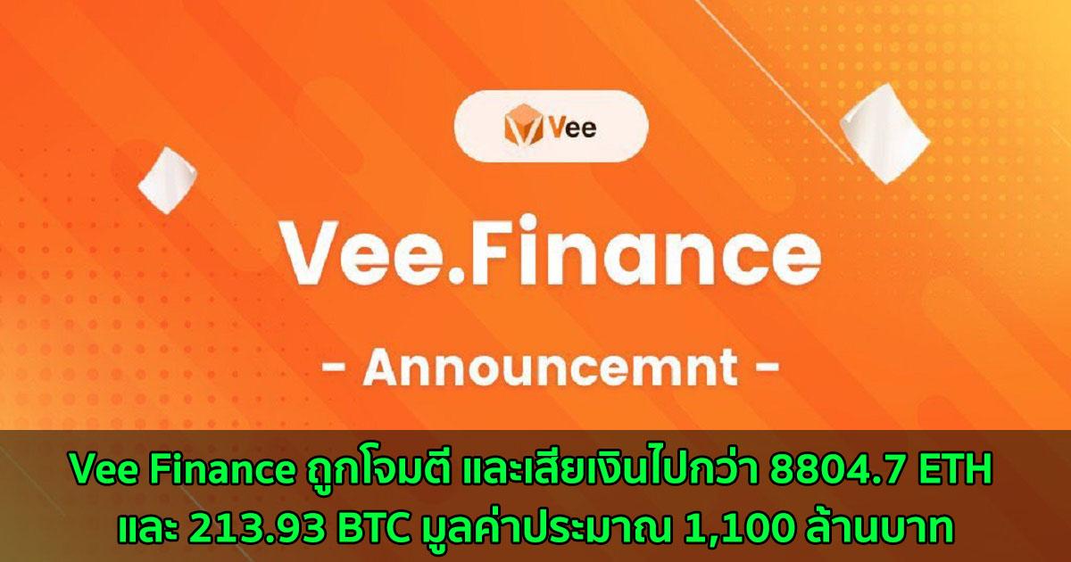 Vee Finance ถูกโจมตี และเสียเงินไปกว่า 8804.7 ETH และ 213.93 BTC มูลค่าประมาณ 1,100 ล้านบาท