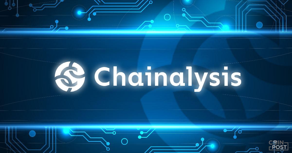 Chainalysis、ビットコインウォレット追跡サイトで犯罪捜査に貢献か