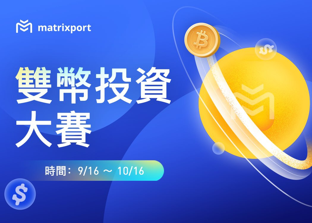 「無論漲跌,皆可獲益」Matrixport雙幣投資大賽開啟,瓜分超1000美金獎金池