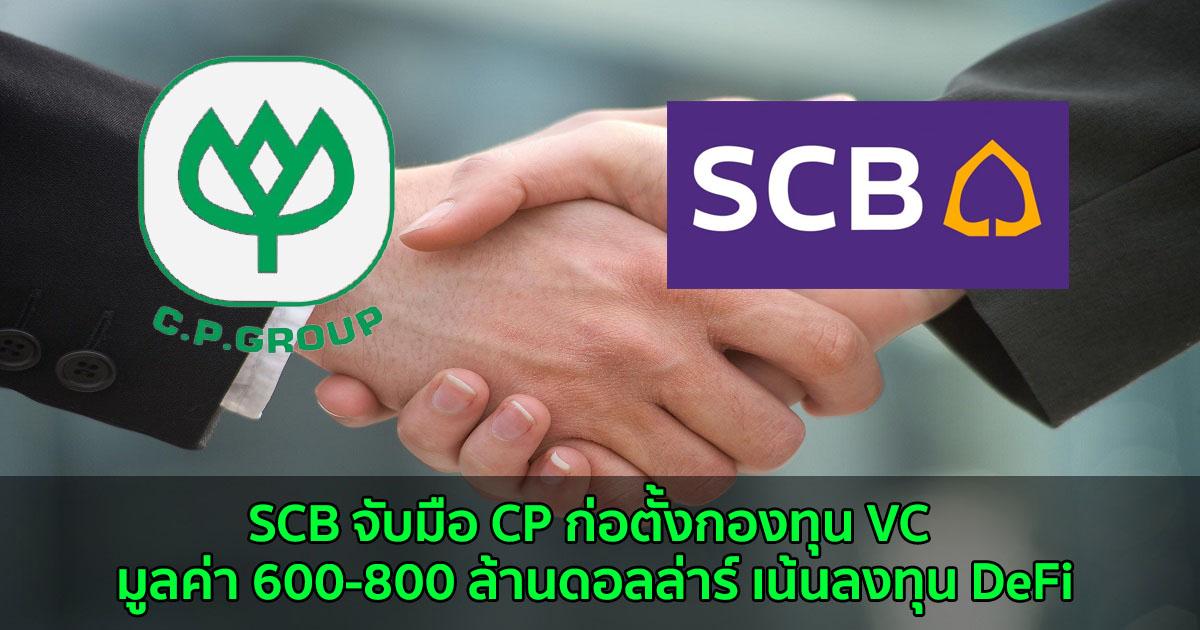 SCB จับมือ CP ก่อตั้งกองทุน VC มูลค่า 600-800 ล้านดอลล่าร์ เน้นลงทุน DeFi