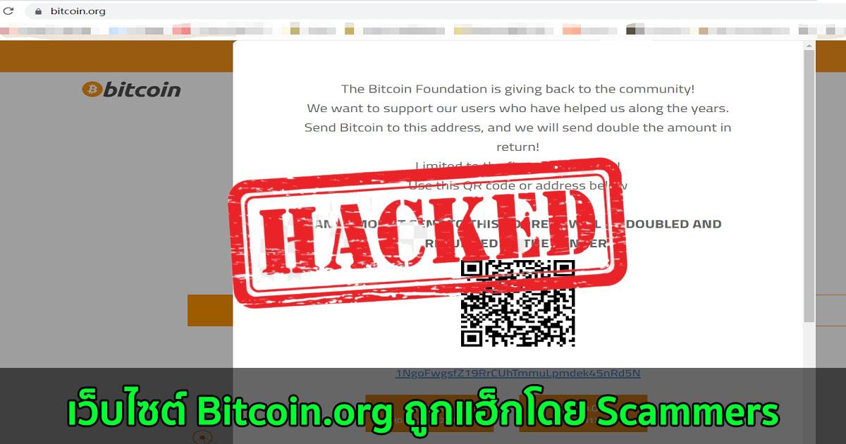 เว็บไซต์ Bitcoin .org ถูกแฮ็กโดย Scammers