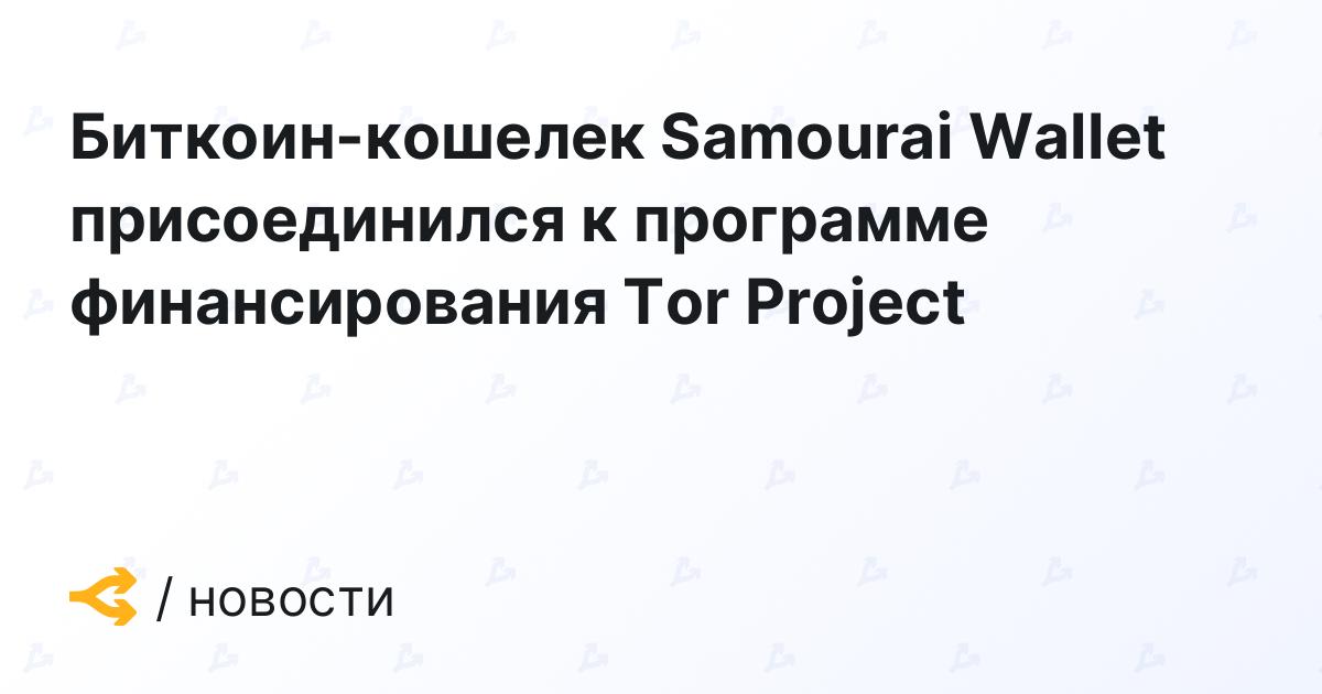 Биткоин-кошелек Samourai Wallet присоединился к программе финансирования Tor Project
