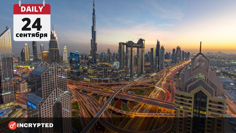 Incrypted Daily: ОАЭ одобрил торги криптовалютой; Полезные инструменты криптана