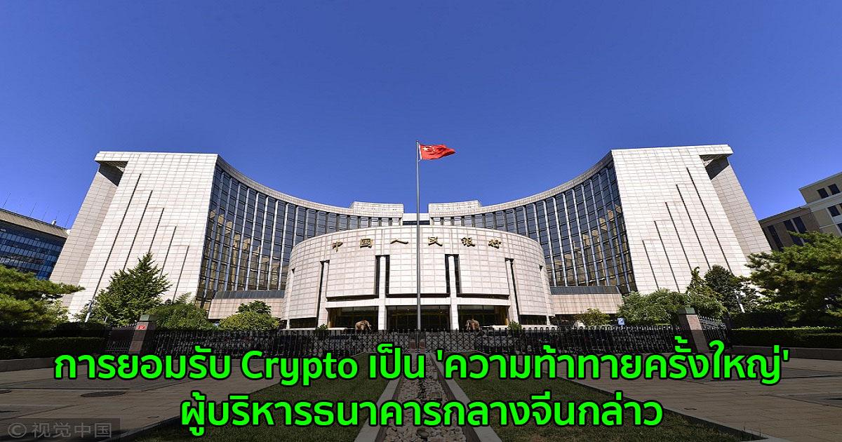 การยอมรับ Crypto เป็น 'ความท้าทายครั้งใหญ่' ผู้บริหารธนาคารกลางจีนกล่าว