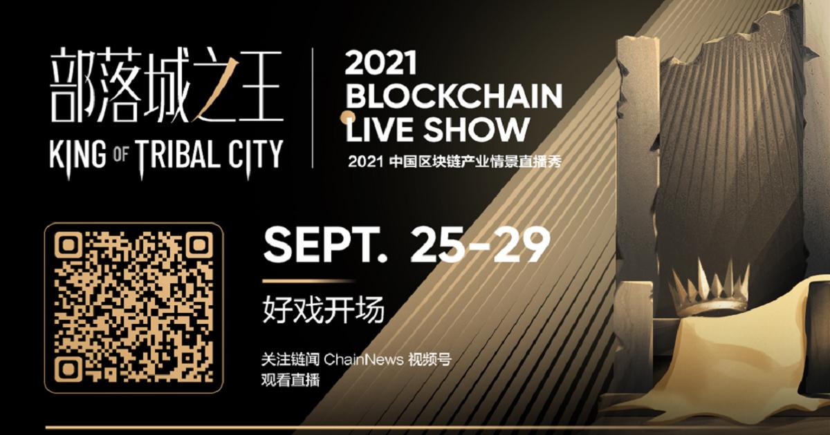 คุณจะได้อะไรบ้างจากงาน「The King of Tribal City – 2021 Blockchain Live Show」