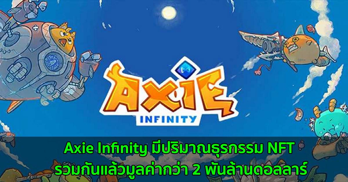 Axie Infinity มีปริมาณธุรกรรมของ NFT รวมกันแล้วมูลค่ากว่า 2 พันล้านดอลลาร์