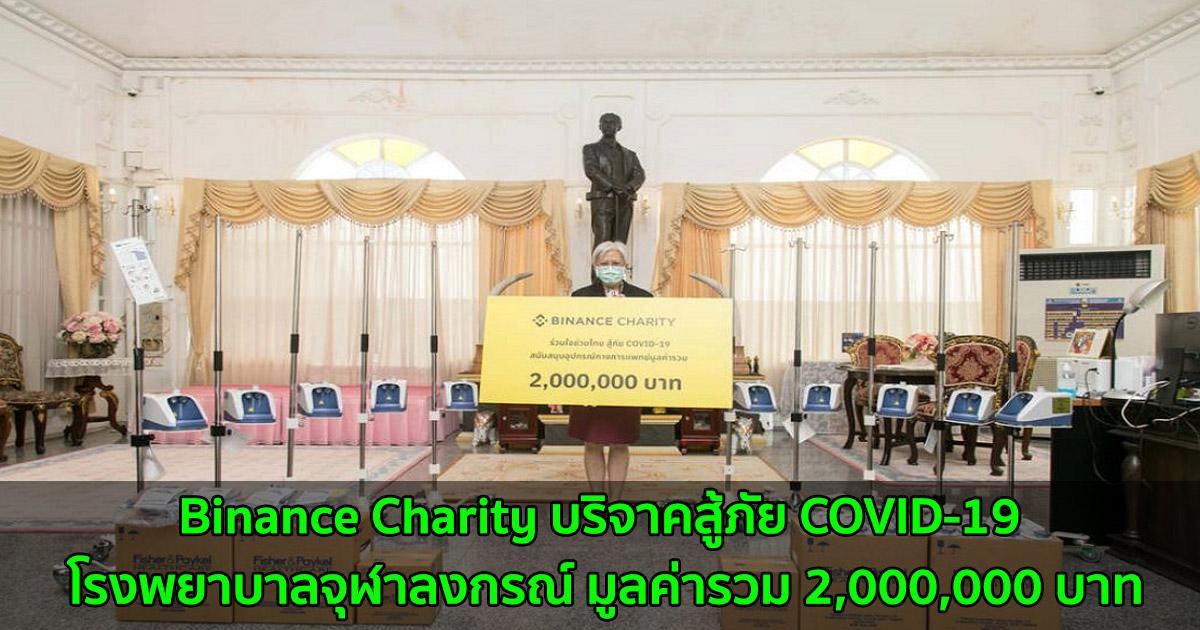 Binance Charity มอบของบริจาคสู้ภัย COVID-19 โรงพยาบาลจุฬาลงกรณ์ มูลค่ารวม 2,000,000 บาท