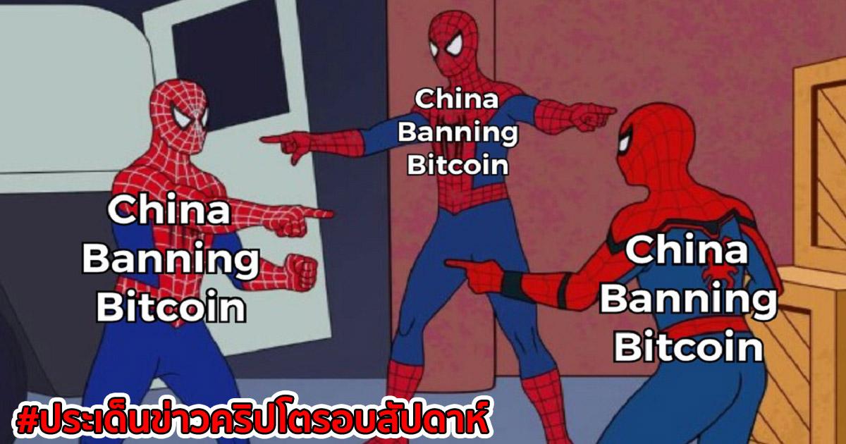 สรุปประเด็นข่าว Cryptocurrency ในรอบสัปดาห์ 19-25 กันยายน 2021