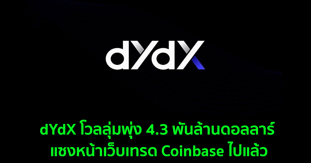 dYdX โวลลุ่มพุ่ง 4.3 พันล้านดอลลาร์ แซงหน้าเว็บเทรด Coinbase ไปแล้ว