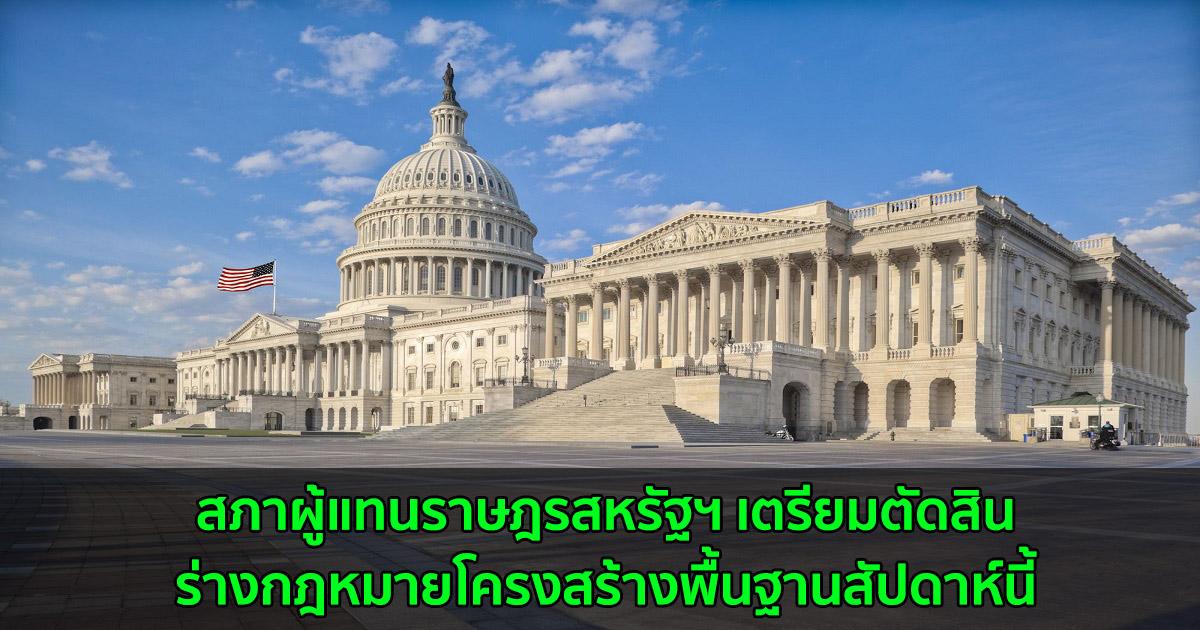 สภาผู้แทนราษฎรสหรัฐฯ เตรียมตัดสินร่างกฎหมายโครงสร้างพื้นฐานสัปดาห์นี้