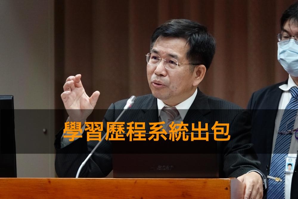 台灣   教育部長公開道歉!81校、7千多人的 2.5 萬筆學習歷程遭誤刪