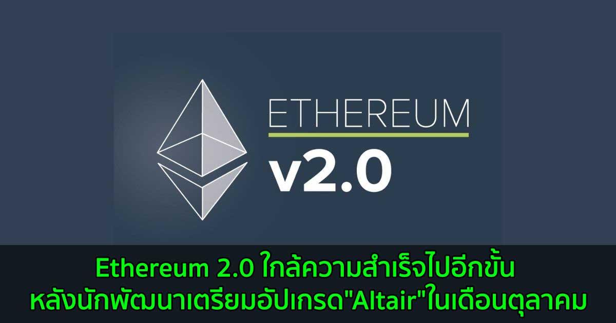 """Ethereum 2.0 ใกล้ความสำเร็จไปอีกขั้น หลังนักพัฒนาเตรียมอัปเกรด""""Altair""""ในเดือนตุลาคม"""